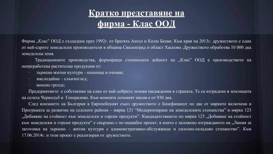 Презентация на фирма Клас ООД Българска версия (1)