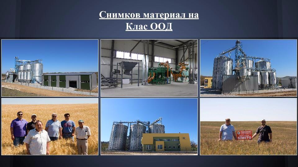 Презентация на фирма Клас ООД Българска версия (2)