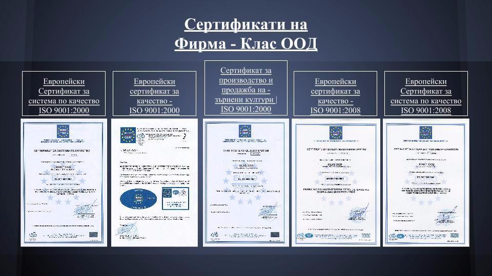 Презентация на фирма Клас ООД Българска версия (4)