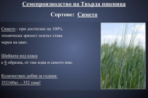 Презентация на фирма Клас ООД Българска версия (5)