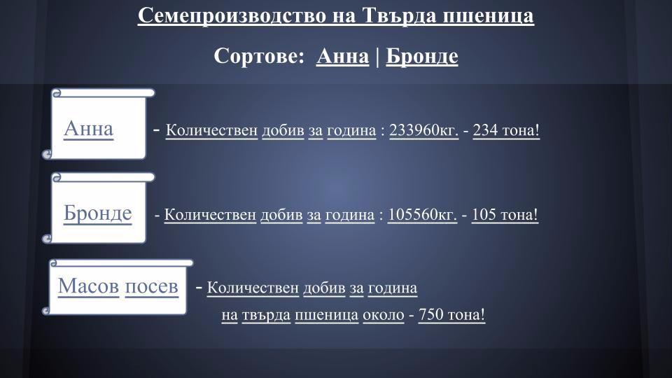 Презентация на фирма Клас ООД Българска версия (6)